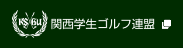 関西学生ゴルフ連盟