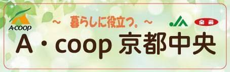 A・coop京都中央